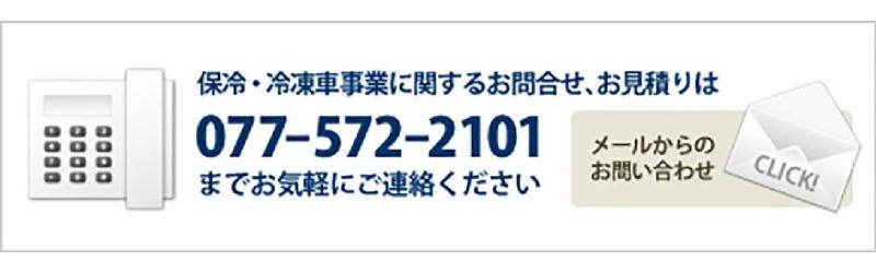 保冷・冷凍事業に関するお問い合わせ、お見積は077‐572‐2101</strong><br>までお気軽にご連絡ください。メールからのお問い合わせ:mokube0110@mokube.co.jp